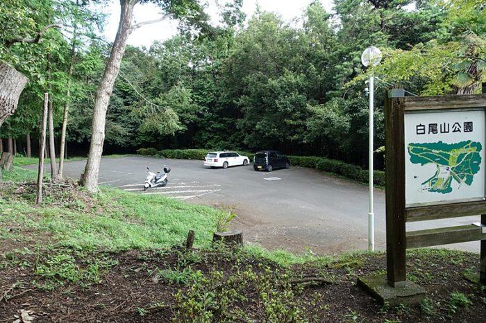 白尾山公園の駐車場