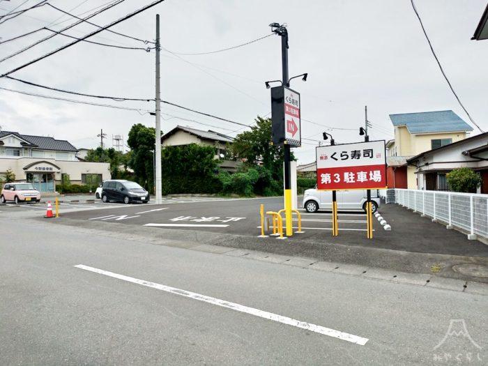 くら寿司富士宮店第3駐車場
