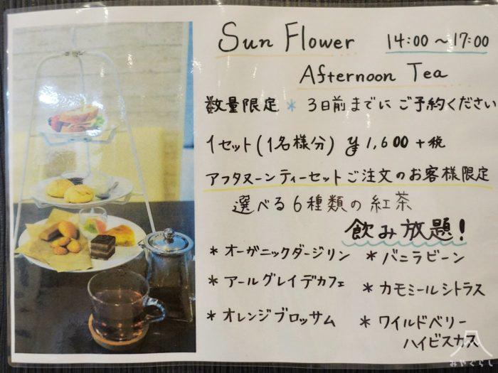 Sun Flowerのアフタヌーンティーセットメニュー表