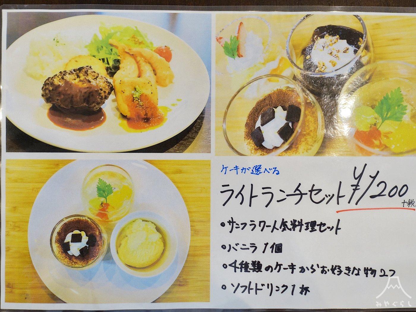 サン フラワー 富士宮