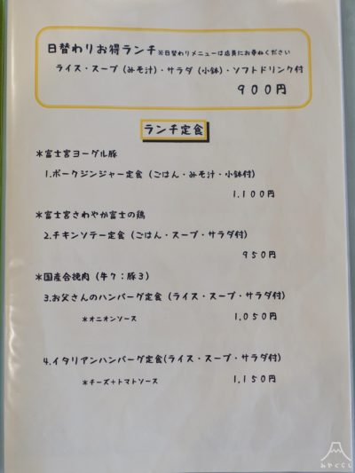 Sun Flowerのランチメニュー表