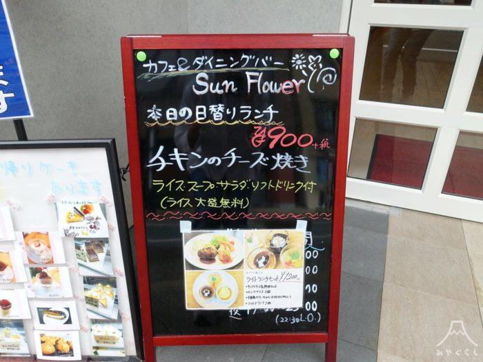 Sun Flowerのブラックボード