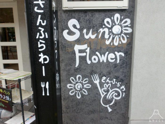 Sun Flowerの外観