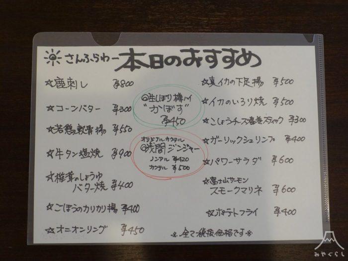 Sun Flowerの本日のおすすめメニュー表