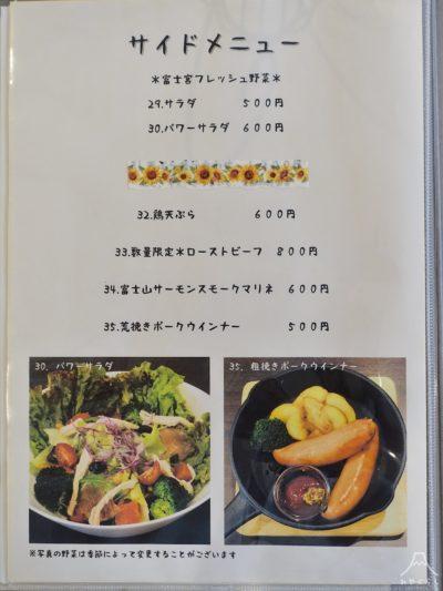 Sun Flowerのディナーメニュー表