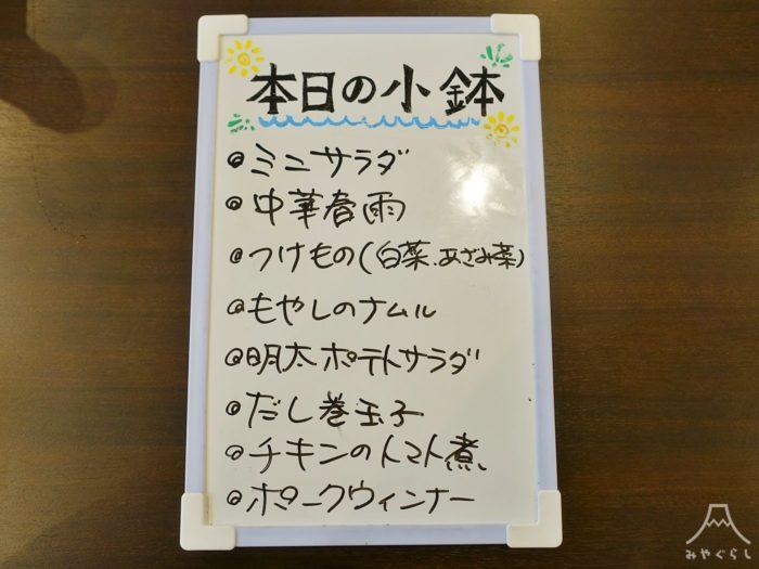 Sun Flowerの本日の小鉢メニュー表