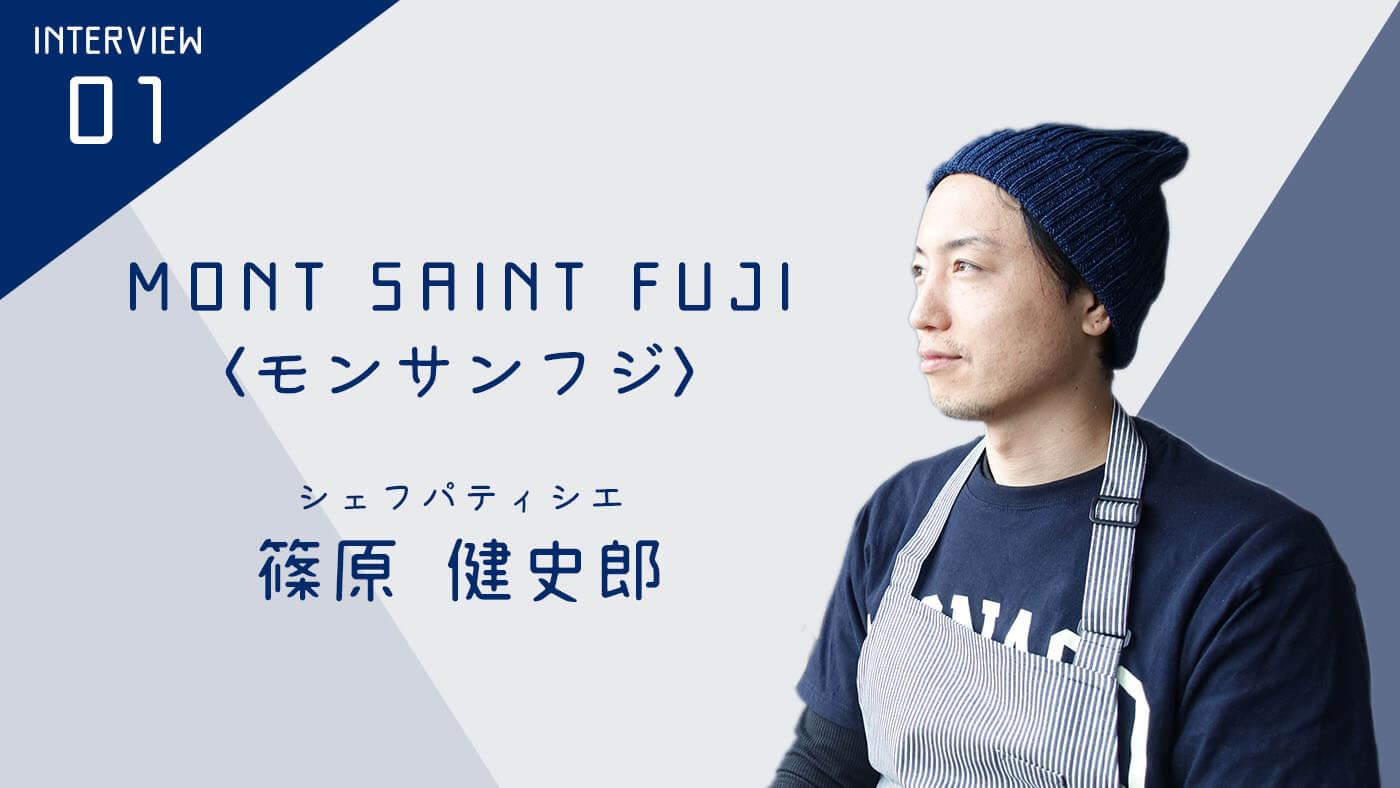 モンサンフジ シェフパティシエ 篠原健史郎