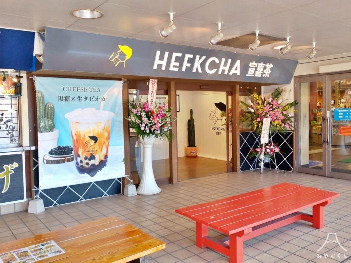 富士川楽座の宣喜茶の外観
