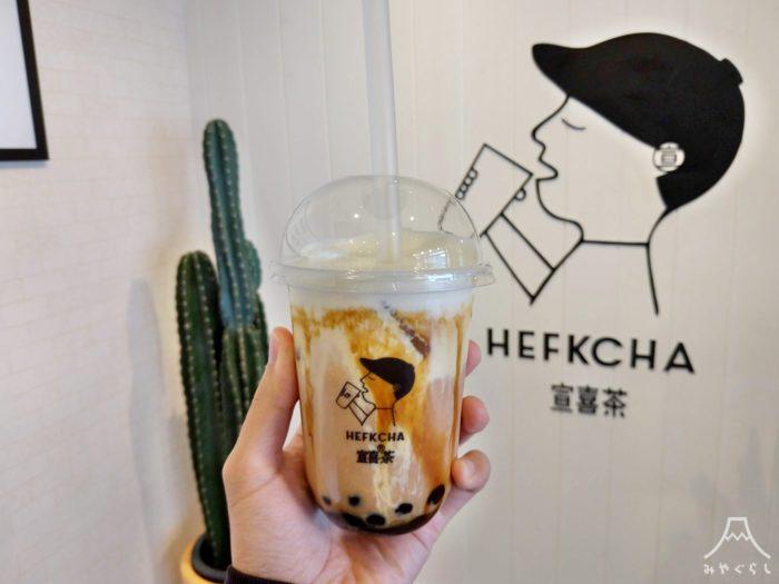 富士川楽座の宣喜茶の黒糖タピオカミルクティー