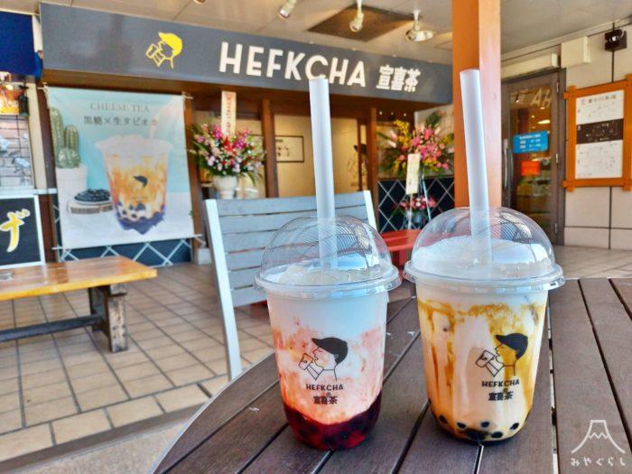 富士川楽座の宣喜茶とタピオカ