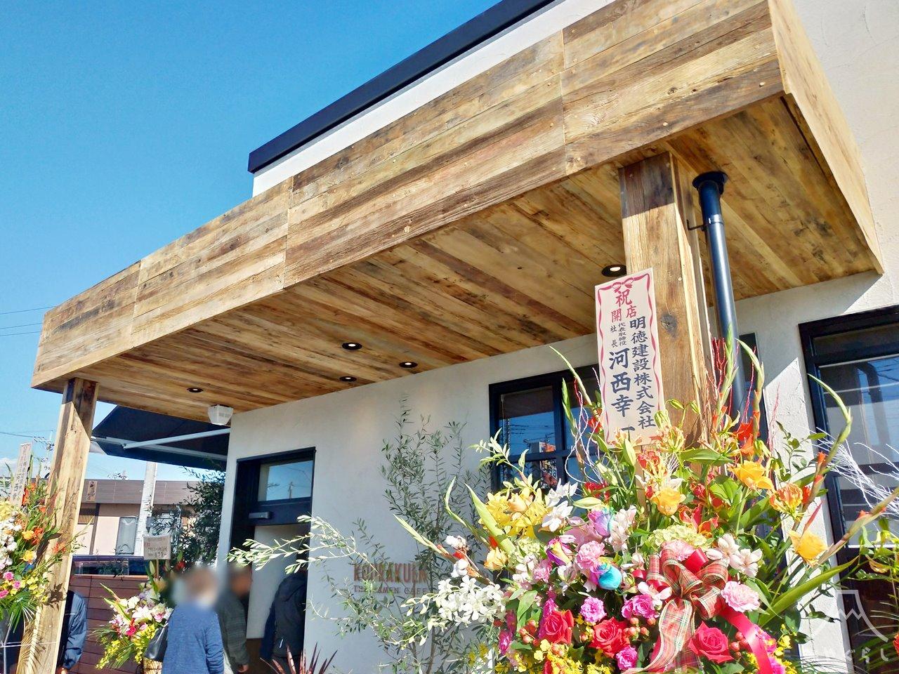 KOURAKUEN THE RAMEN CAFE 富士宮店の入口