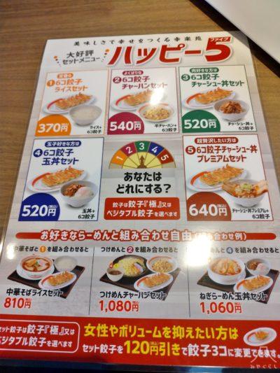 KOURAKUEN THE RAMEN CAFE 富士宮店のメニュー