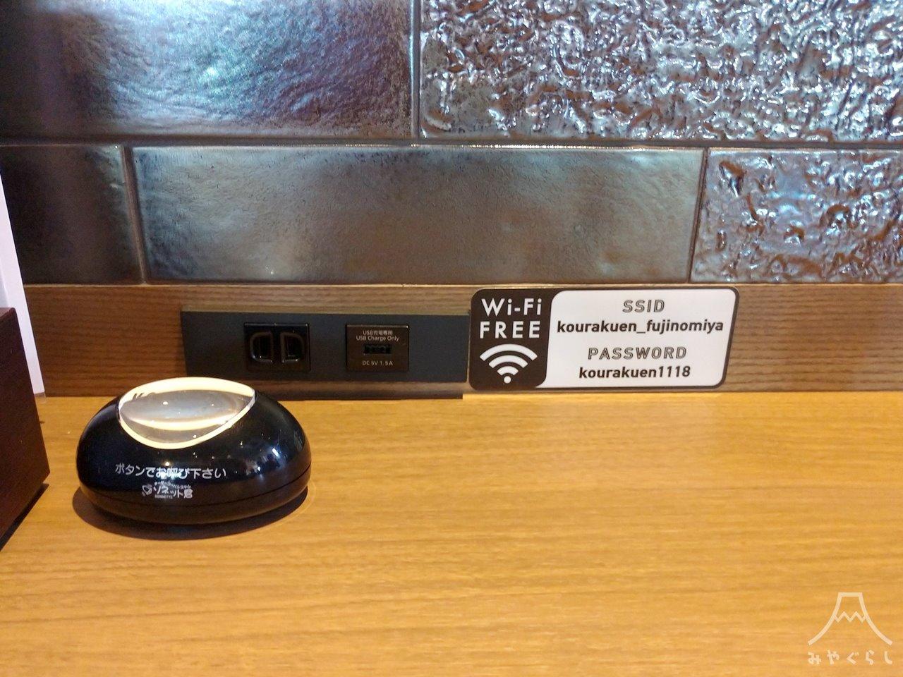 KOURAKUEN THE RAMEN CAFE 富士宮店