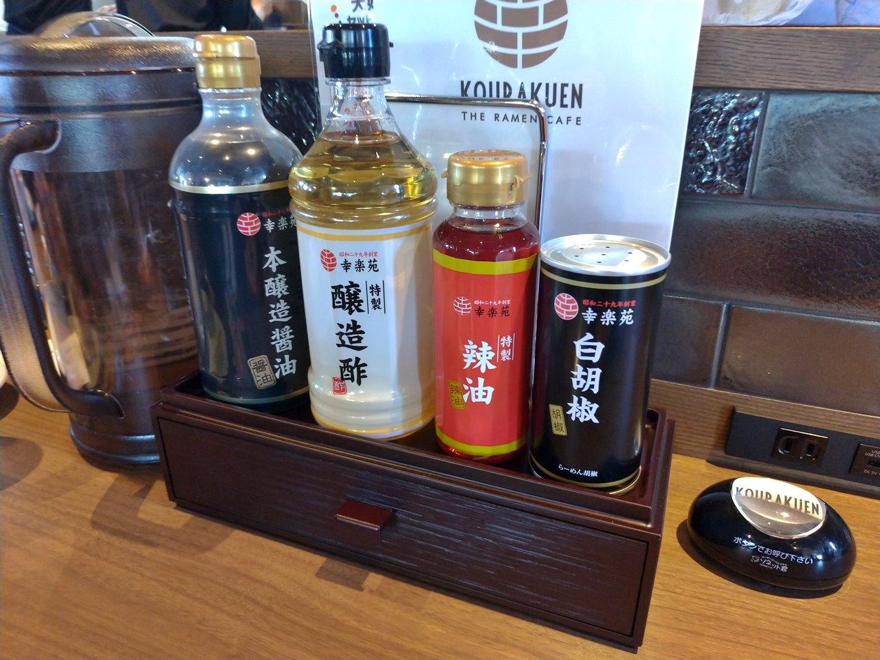 KOURAKUEN THE RAMEN CAFE 富士宮店の調味料