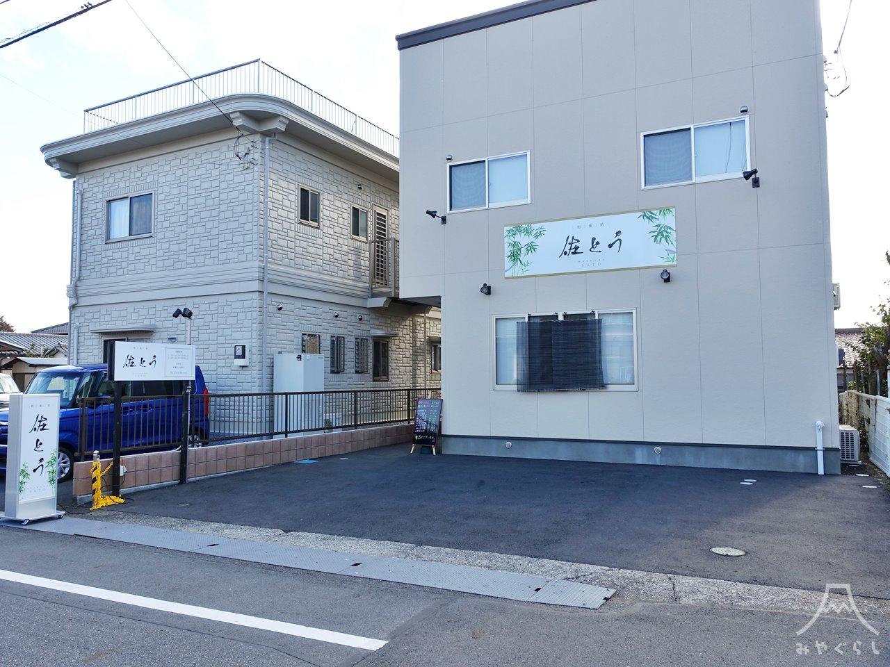 和食処佐とうの駐車場