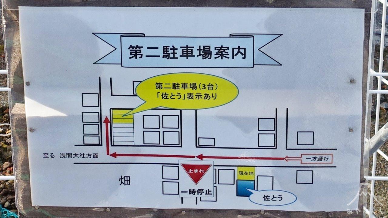 和食処佐とうの第2駐車場