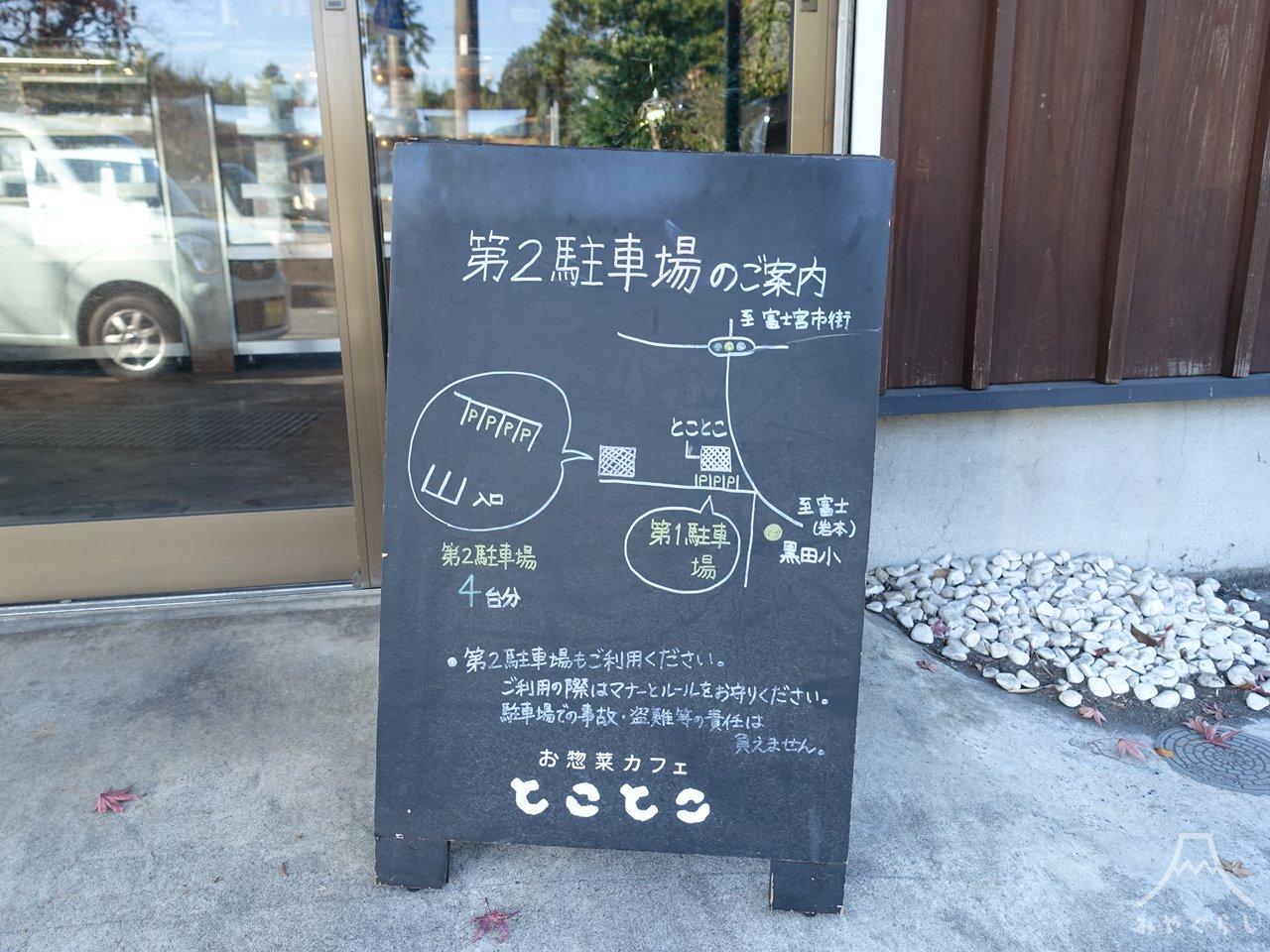 お惣菜カフェとことこの駐車場案内図