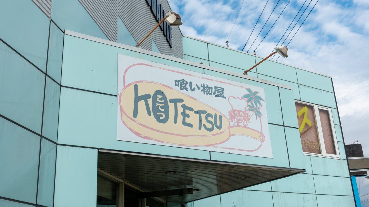 喰い物屋 KOTETSU