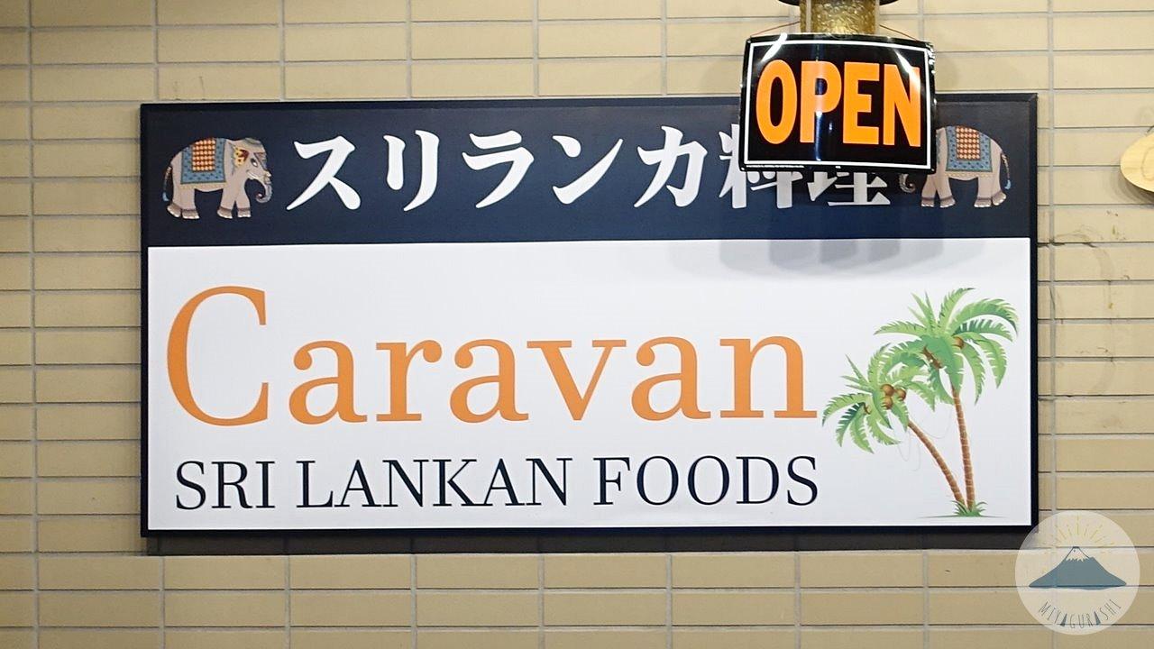 スリランカカレーレストランCaravanのロゴ