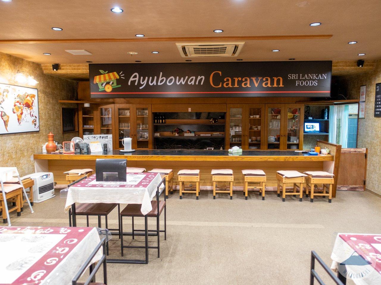 スリランカカレーレストランCaravanの店内