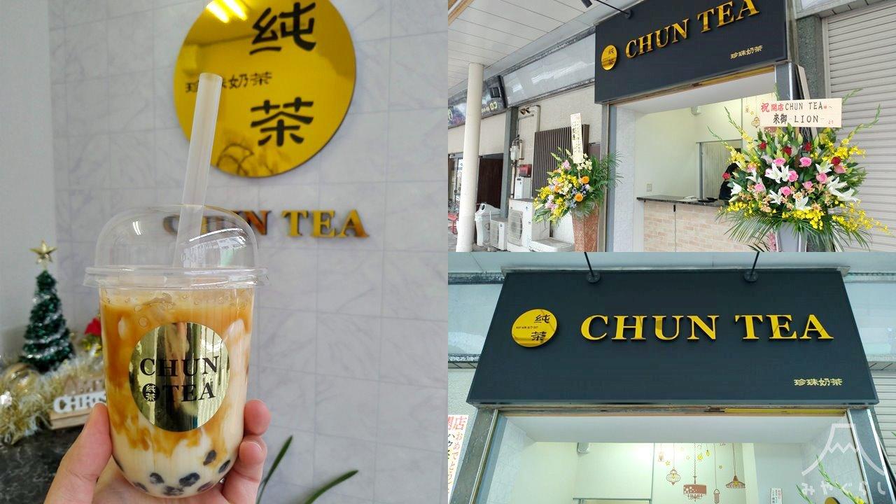 チュンティー 純茶