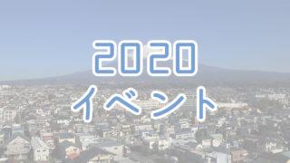 富士宮市イベントカレンダー2020【随時更新中】