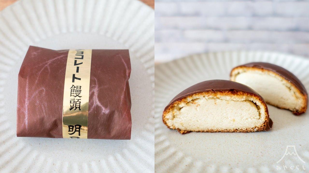 明月堂のチョコレート饅頭