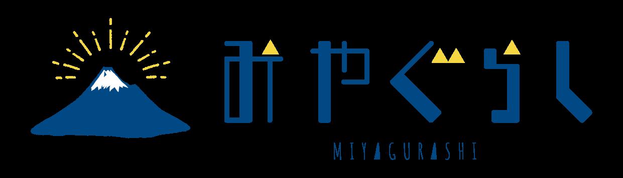 富士/富士宮のテイクアウト・グルメ情報『みやぐらし』