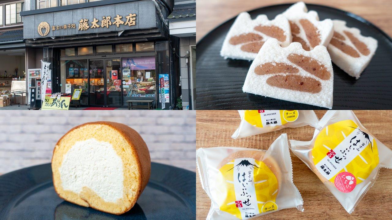 富士の菓子処 藤太郎
