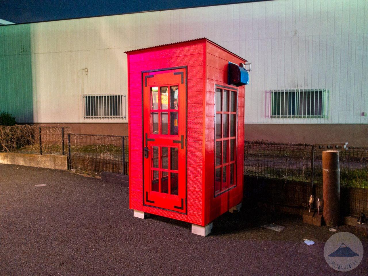 K-chupの外にある電話ボックス