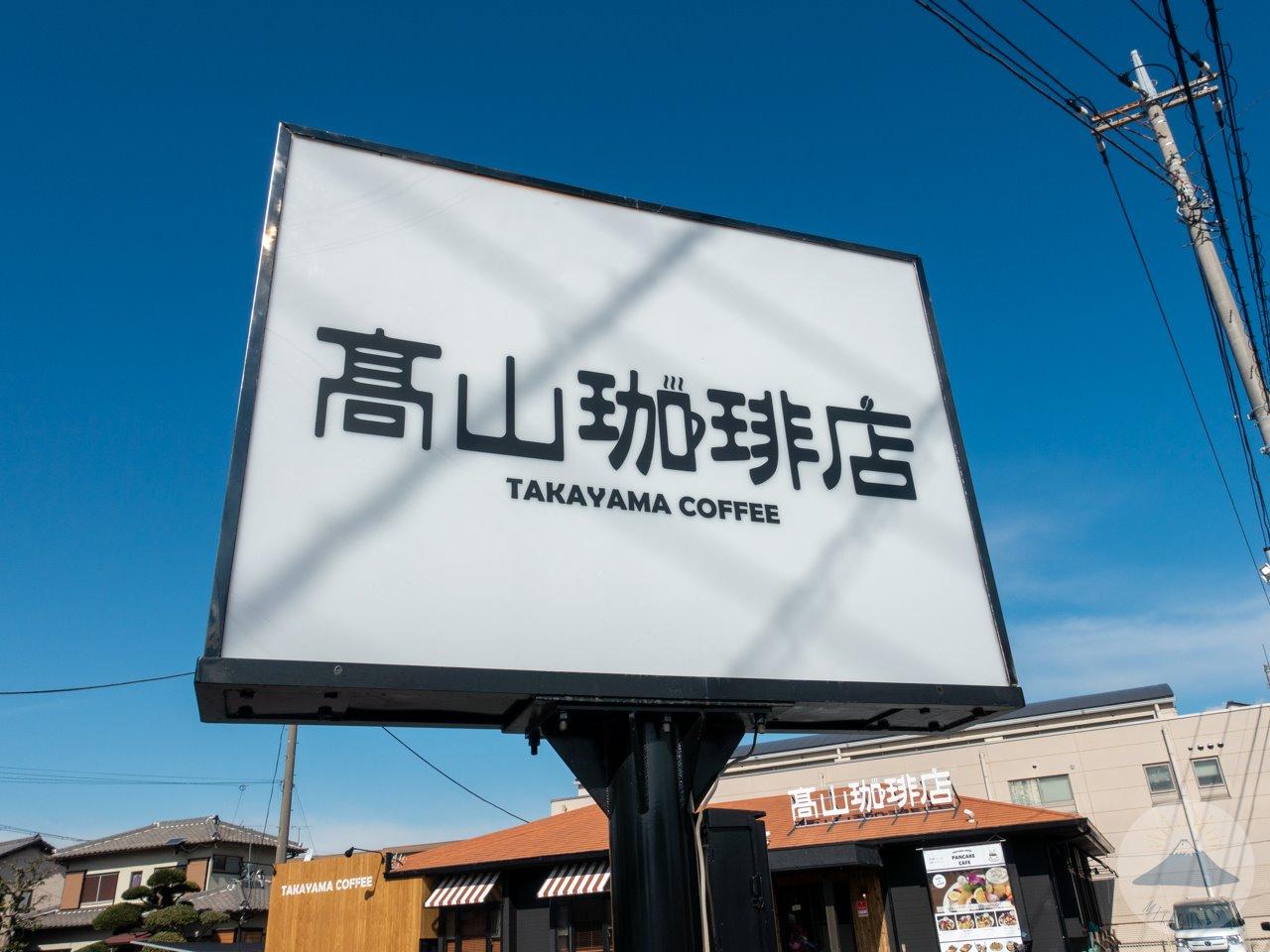 高山珈琲店の看板