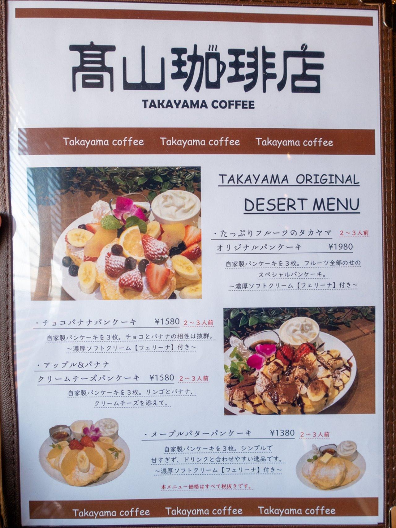 高山珈琲店のメニュー