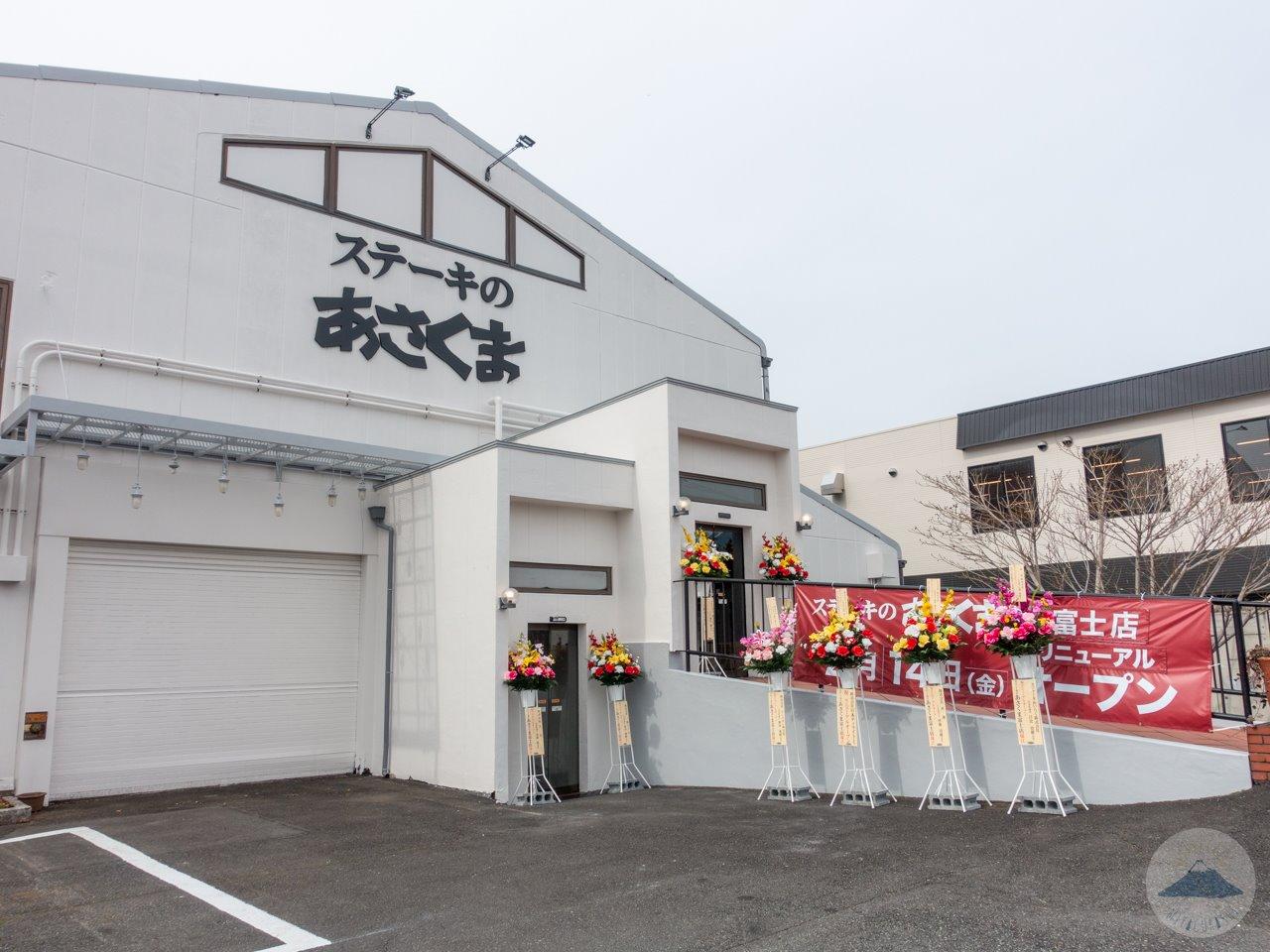 ステーキのあさくま富士店の外観