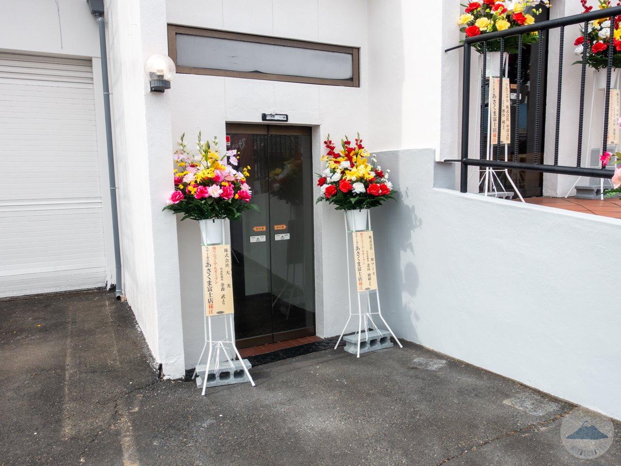 ステーキのあさくま富士店の入口
