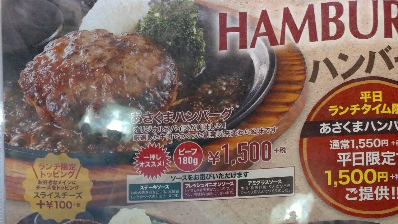 あさくまハンバーグ