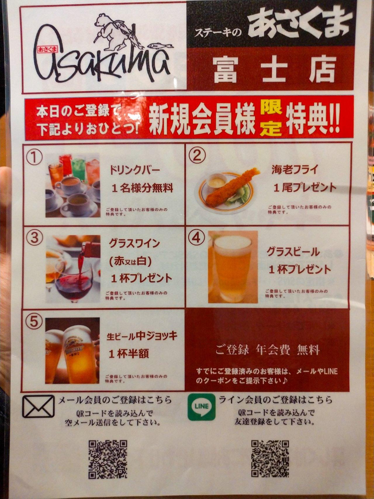 ステーキのあさくま富士店の特典