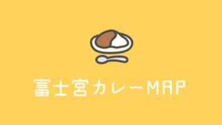富士宮カレーMAP