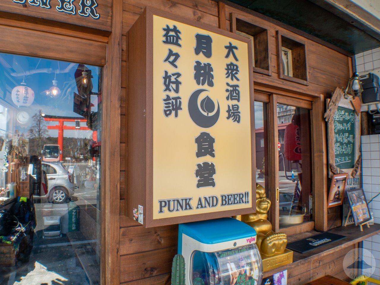立呑処 月桃食堂の看板