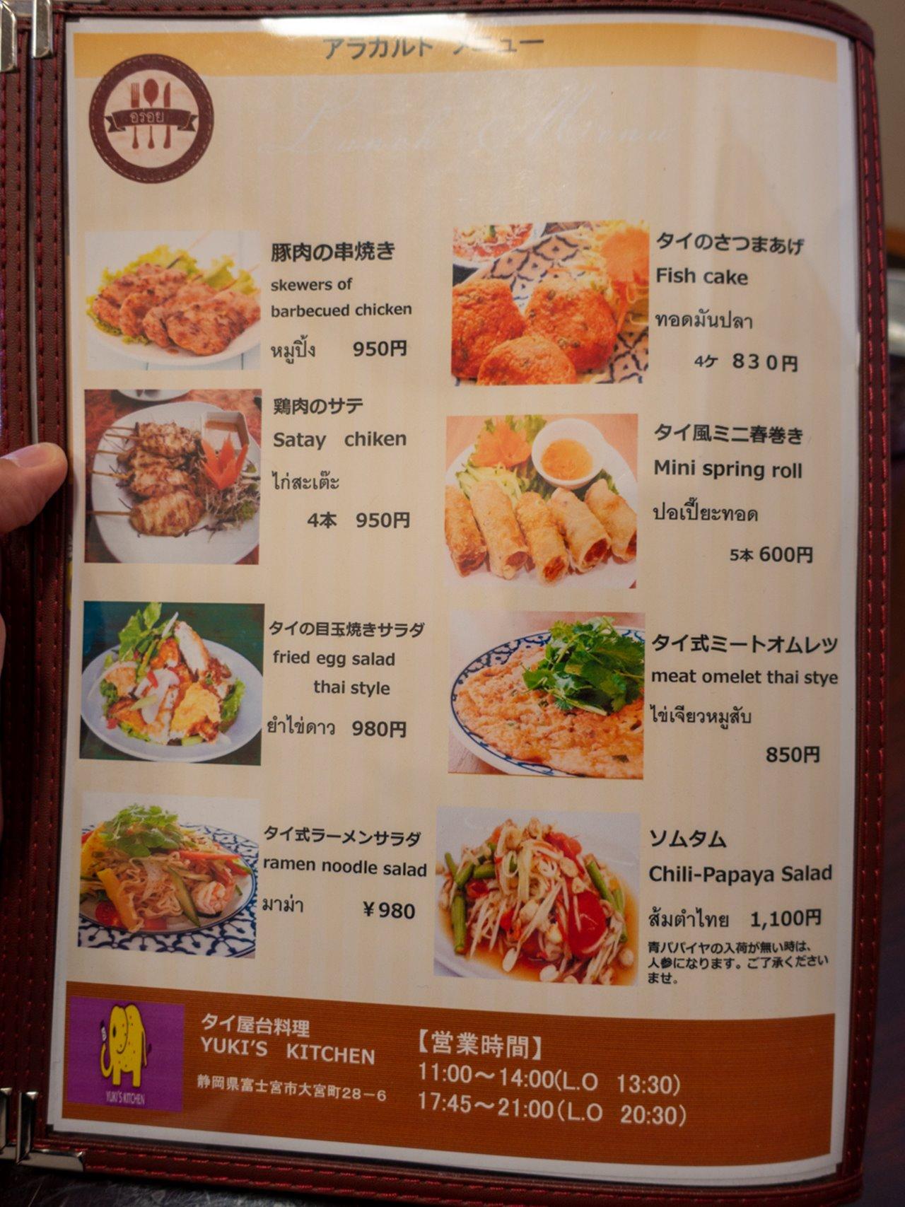 タイ屋台料理ユキズキッチンのメニュー