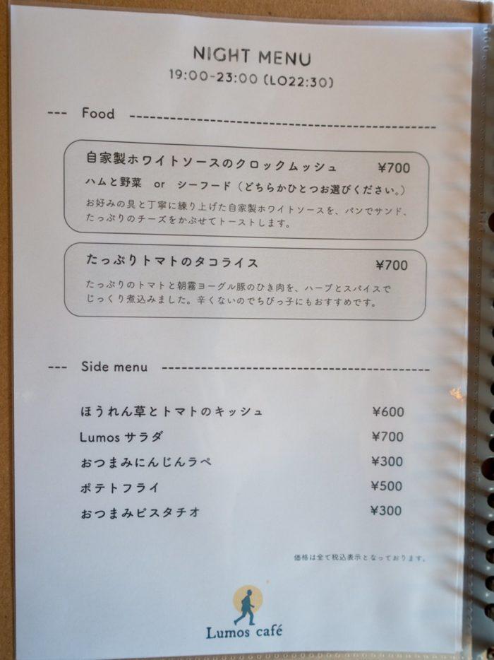 ルーモスカフェのディナーメニュー