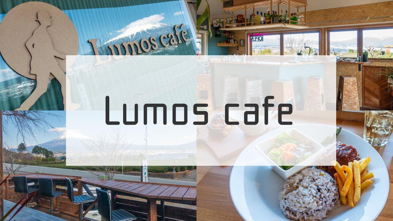ルーモスカフェ